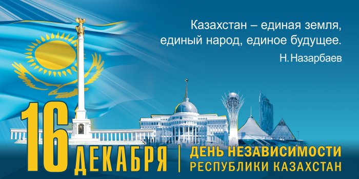 WITH INDEPENDENCE DAY OF THE REPUBLIC OF KAZAKHSTAN!